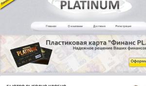 finplat.ru личный кабинет