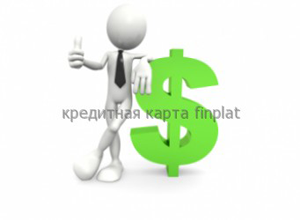 Как получить и как использовать кредитную карту Финанс  Platinum