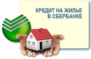 Кредит на жильё