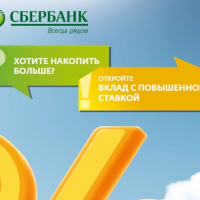 Вклады с повышенной процентной ставкой в Сбербанке