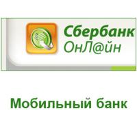 Достоинства тарифа экономный мобильного банка