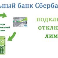 Нужно ли отключать мобильный банк от Сбеобанка?