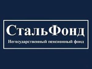 НПФ Стальфонд