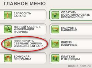 Подключить мобильный банк сбербанка просто