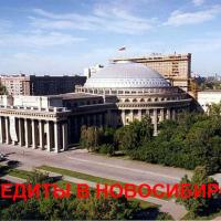 Разнообразие кредитов в Новосибирске