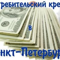 Кредиты в спб
