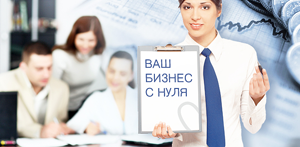 Оформляем документы для открытия бизнеса