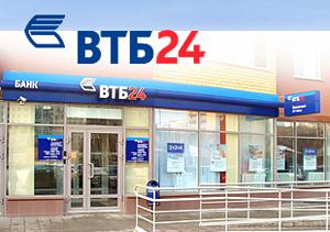 ВТБ 24 тоже надёжный банк