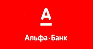 Альфа банк - надёжный банк