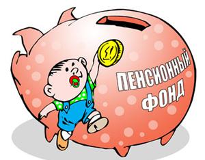 Увелииваем пенсионные сбережения