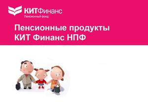 КИТ финанс НПФ
