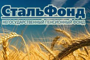 Стальфонд НПФ