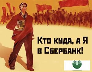 Сбербанк России - самый популярный банк среди населения