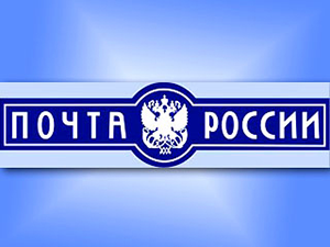 Вестерн юнион и почта России