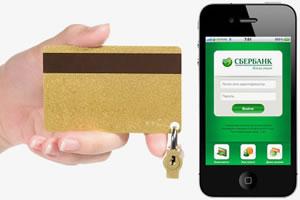 Процедура отключния мобильного банка