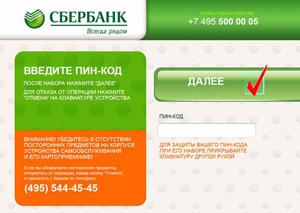 Воспользуйтесь сайтом сбербанка