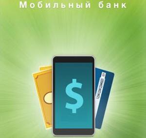 Преимущества мобильного банка