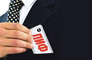 ПИФы - рискуем ради прибыли