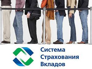 Проверьте не находится ли банк на стадии банкротства