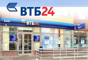 ВТБ 24 - надёжный банк